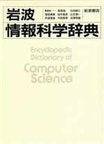 岩波情報科学辞典(単行本)