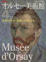 NHK オルセー美術館-後期印象派・楽園への旅立ち(4)(単行本)