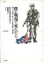 僕が戦場で死んだら(新しいアメリカの小説)(単行本)