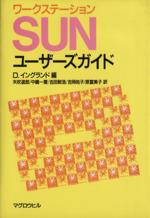 ワークステーションSUNユーザーズガイド(単行本)