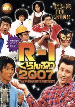 R-1ぐらんぷり2007(通常)(DVD)
