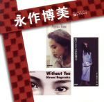 「永作博美」SINGLESコンプリート(DVD付)(通常)(CDA)