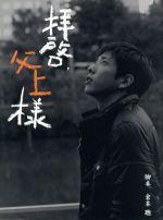 拝啓、父上様 DVD-BOX(通常)(DVD)