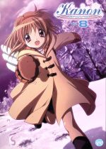 Kanon(8)(京都アニメーション版)(通常)(DVD)