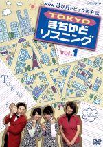 3か月トピック英会話 TOKYOまちかどリスニングDVDセット(通常)(DVD)