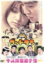 ゴッドタン ~キス我慢選手権~(通常)(DVD)