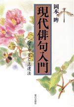 現代俳句入門 つくり方と上達法(単行本)