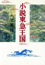 小説東急王国(単行本)