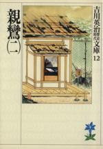 親鸞(吉川英治歴史時代文庫12)(二)(文庫)