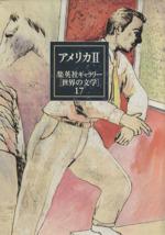 集英社ギャラリー「世界の文学」-アメリカ2(17)(単行本)