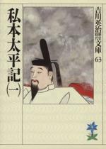 私本太平記(吉川英治歴史時代文庫63)(一)(文庫)