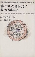 愛について語るときに我々の語ること(THE COMPLETE WORKS OF RAYMOND CRAVER2)(単行本)