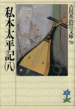 私本太平記(八)吉川英治歴史時代文庫70