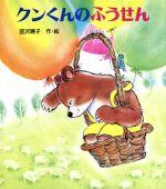 クンくんのふうせん(くまの子クンくん4)(児童書)