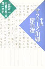 平成サラリーマン川柳傑作選(新書)