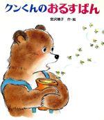 クンくんのおるすばん(くまの子クンくん2)(児童書)