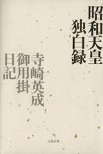 昭和天皇独白録・寺崎英成御用掛日記(単行本)