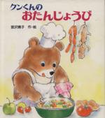 クンくんのおたんじょうび(くまの子クンくん1)(児童書)