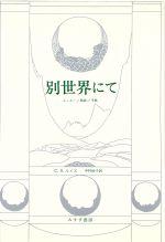 別世界にて エッセー・物語・手紙(単行本)