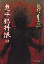鬼平犯科帳(文春文庫)(20)(文庫)