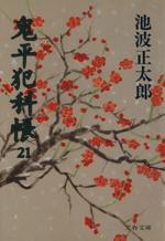 鬼平犯科帳(文春文庫)(21)(文庫)