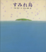 すみれ島(新編・絵本平和のために6)(児童書)