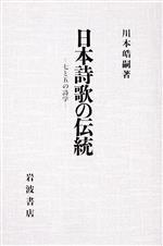 日本詩歌の伝統 七と五の詩学(単行本)