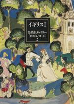 集英社ギャラリー「世界の文学」-イギリス1(2)(単行本)