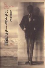 バルタザールの遍歴(単行本)