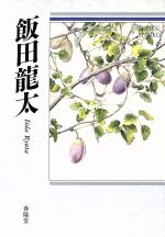 飯田龍太 自選三百句(俳句文庫)(文庫)