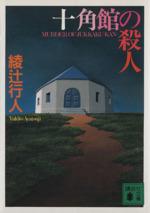 十角館の殺人(講談社文庫)(文庫)