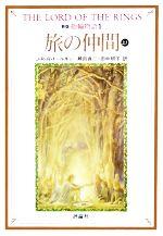 新版 指輪物語 旅の仲間 上1(評論社文庫)(1)(文庫)