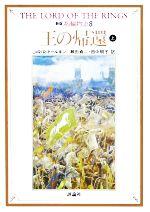 新版 指輪物語 王の帰還 上(評論社文庫)(8)(文庫)