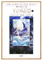 新版 指輪物語 王の帰還 下(評論社文庫)(9)(文庫)