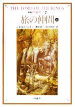 新版 指輪物語 旅の仲間 上2(評論社文庫)(2)(文庫)