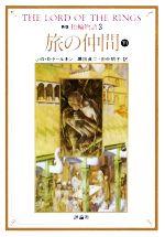 新版 指輪物語 旅の仲間 下1(評論社文庫)(3)(文庫)