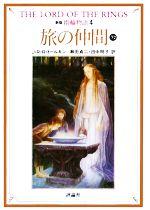 新版 指輪物語 旅の仲間 下2(評論社文庫)(4)(文庫)