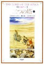 新版 指輪物語 二つの塔 上1(評論社文庫)(5)(文庫)