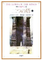 新版 指輪物語 二つの塔 上2(評論社文庫)(6)(文庫)