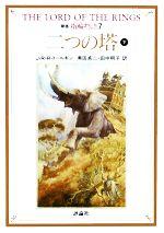新版 指輪物語 二つの塔 下(評論社文庫)(7)(文庫)