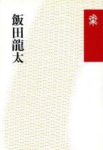 飯田龍太(花神コレクション「俳句」)(単行本)