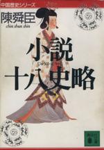小説十八史略(講談社文庫中国歴史シリーズ)(1)(文庫)