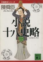 小説十八史略(講談社文庫中国歴史シリーズ)(2)(文庫)