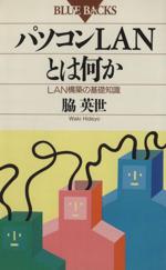 パソコンLANとは何か LAN構築の基礎知識(ブルーバックスB‐906)(新書)