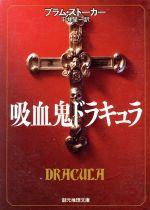 吸血鬼ドラキュラ(創元推理文庫)(文庫)