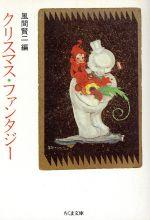 クリスマス・ファンタジー(ちくま文庫)(文庫)