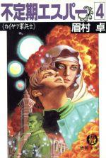 不定期エスパー-カイヤツ軍兵士(徳間文庫)(4)(文庫)