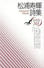 松浦寿輝詩集(現代詩文庫101)(単行本)