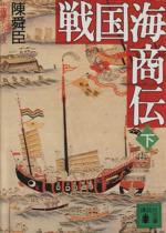 戦国海商伝(講談社文庫中国歴史シリーズ)(下)(文庫)