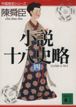 小説十八史略(講談社文庫中国歴史シリーズ)(4)(文庫)
